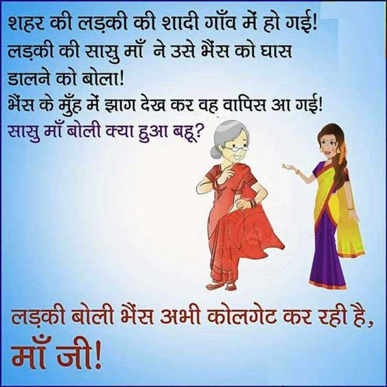 funny-saas-bahu-hindi-joke-with-images