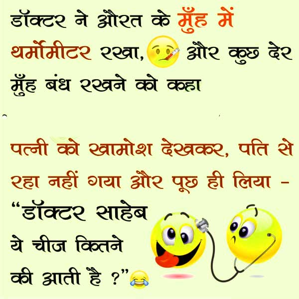 Whatsapp Jokes Shayari Funny Status Images In Hindi Download