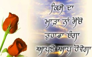 punjabi-good-messages-images
