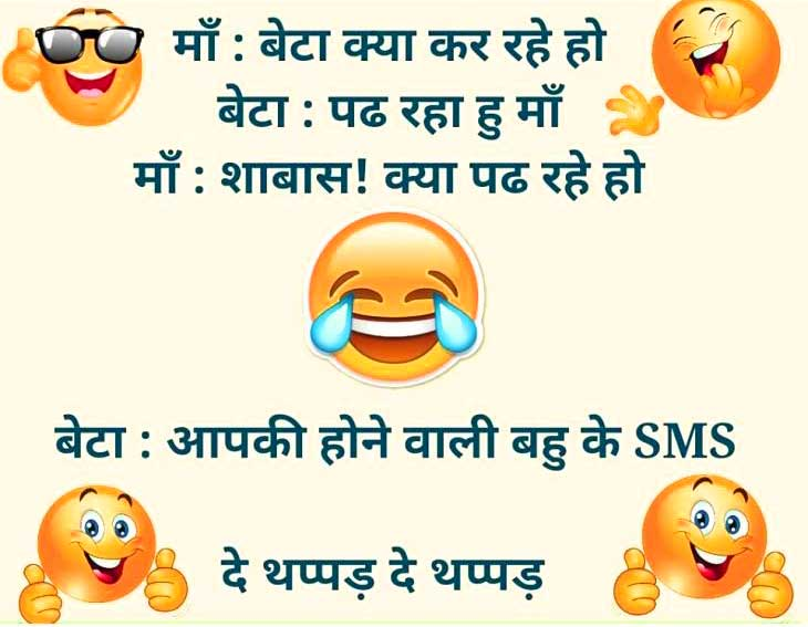 Image of: Hindi Jokes For Pappy In Hindi For Whataap Free Images Photo Pics Wallpaper Hd Free Download For Whatsapp Facebook 57 Whatsapp Jokes Shayari Funny Status Images In Hindi Download