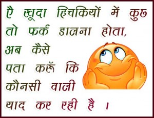 hindi-joke Images Photo Pictures HD Download