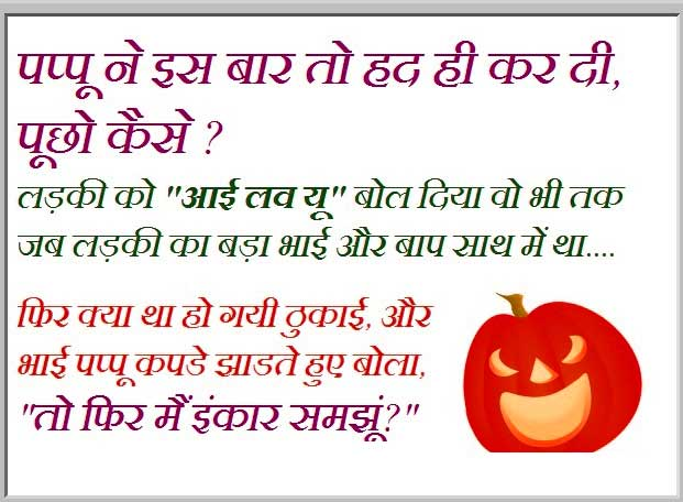 hindi-joke-facebook-whatsaap