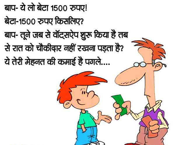 joke-in-hindi