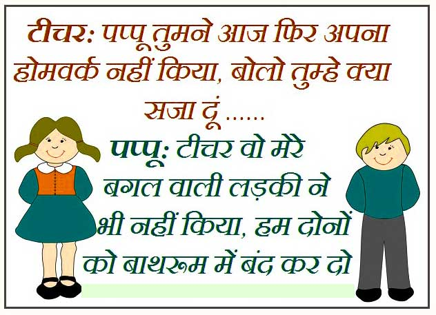 57+ Whatsapp Jokes Shayari Funny Status Images In Hindi Download