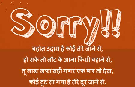 sorry-shayari-in-hindi