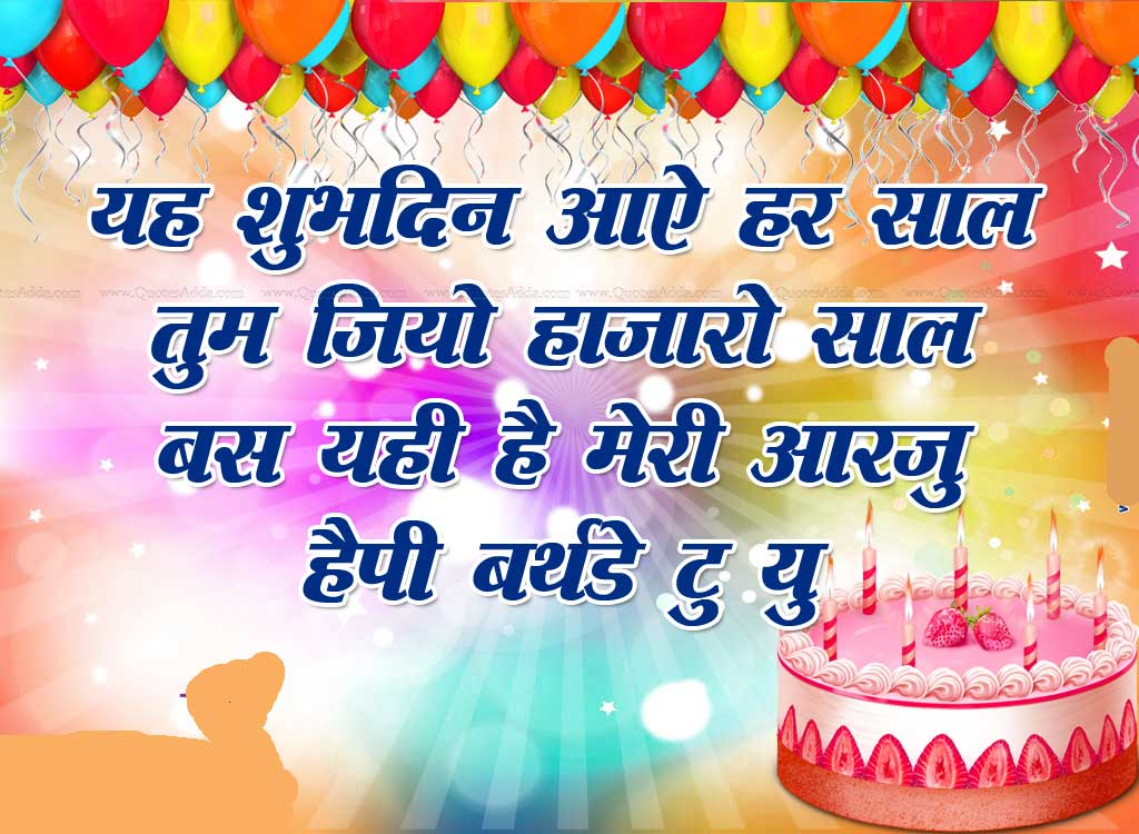 birthday-quotes-in-hindi