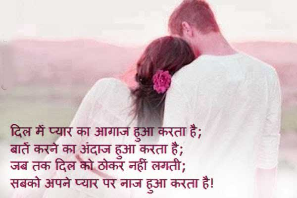 shayari-in-hindi-pics-photo