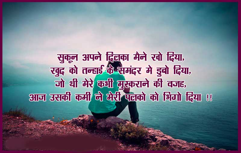 shayari-in-hindi