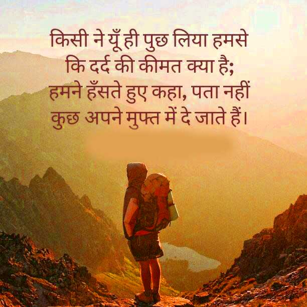 Sad Boy Alone Quotes: 312+ Hindi Shayari Image Wallpaper Photo HD Free Download
