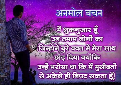 hd love quotes Picture In Hindi