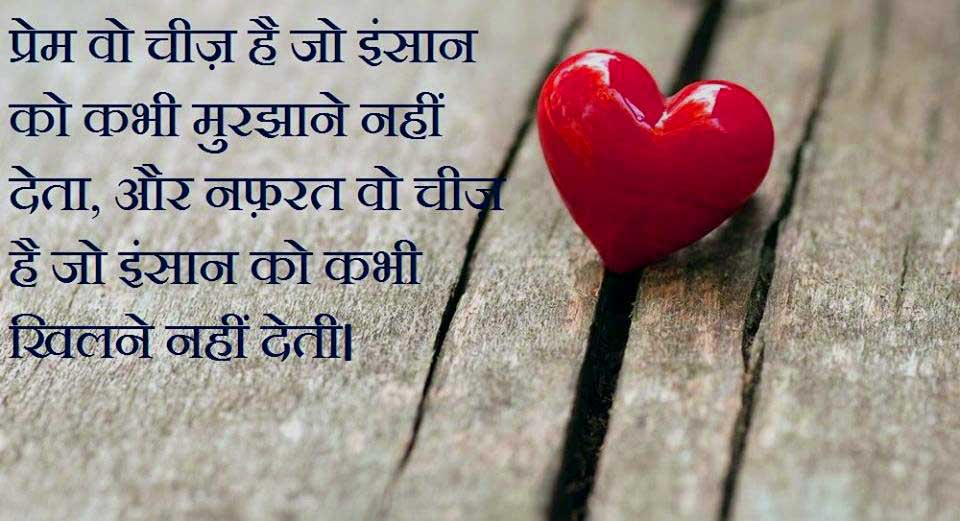 love quotes Picture In Hindi