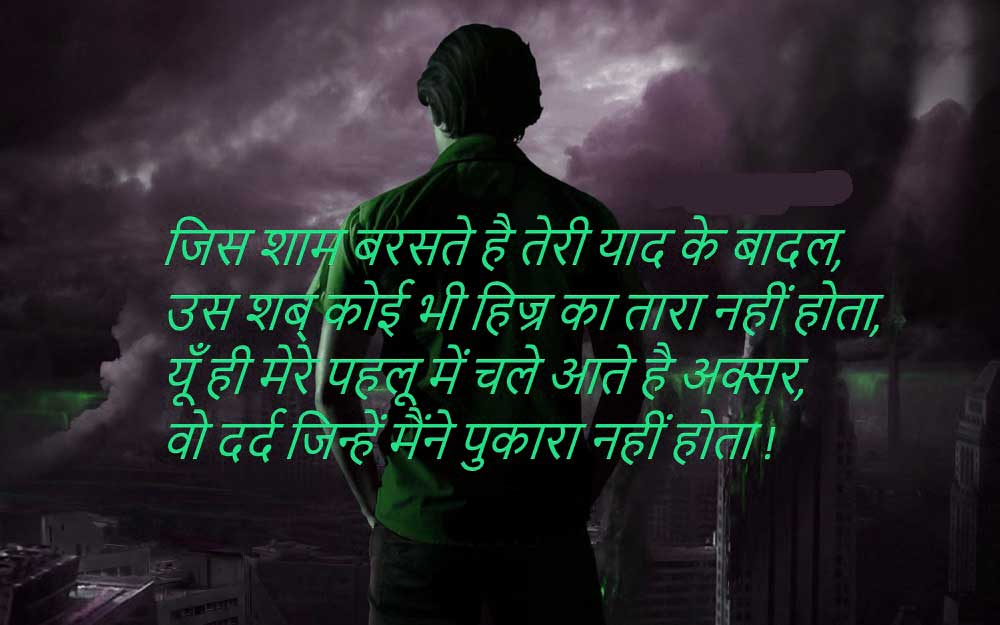 312 Hindi Shayari Image Wallpaper Photo Hd Free Download