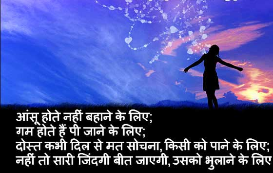 shayari-image pictures download