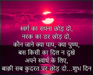 Good-Morning-Shayari-photo-