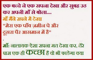 Funny Suvichar Images for Facebook