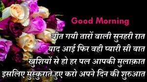 good-morning-shayari-hindi-