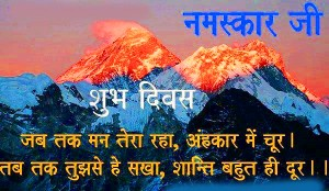 hindi-good-morning In Hindi