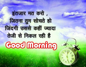 hindi-good-morning-photo