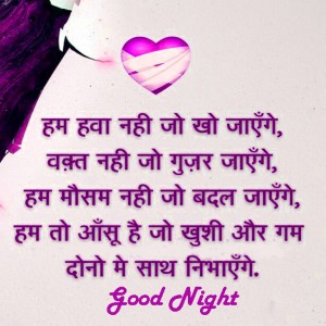 313+ Hindi Shayari Good Night Images Pictures for Whatsapp