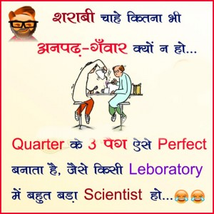 Hindi Jokes Images For Facebook