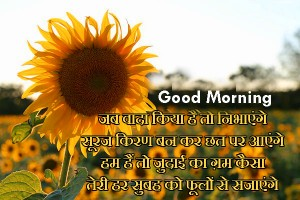 new-good-morning-shayari-photo download
