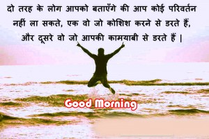 quotes-hindi-good-morningss