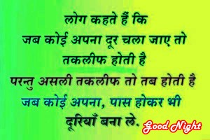 Hindi Good Night Pictures