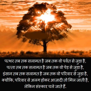 Best Hindi Quotes Hindi-Best-Whatsaap-DP