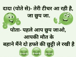 Whatsapp Jokes Images Pics Wallpaper Pictures free In Hindi