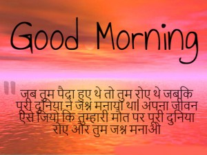 Suprabhat-Picture-Download-