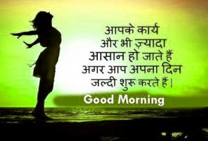 Suprabhat-Quotes-Images
