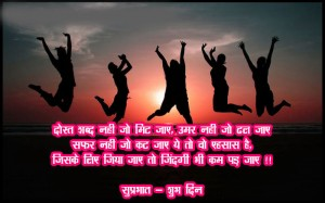 Suprabhat-Quotes-Photo-Pics