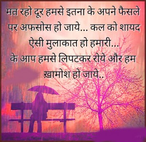 hindi-Quotes-Whatsaap-DP Images Wallpaper