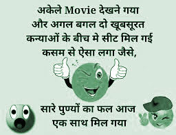Funny Whatsapp Jokes Images Wallpaper Photo Pics In Hindi
