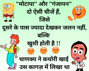 Whatsapp Jokes Images Photo