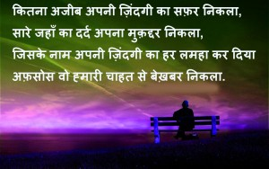 hindi shayari images Photo Pictures pics Wallpaper HD free download For Whatsaap