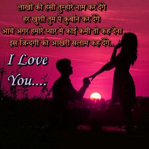 love shayari wallpaper hindi