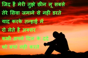 Sad Hindi Shayari Image Picture Wallpaper Photo Pics HD Free Download