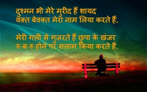 Very Hindi Shayari Image Pics Wallpaper Photo pictures Free Download