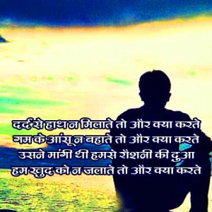 Hindi Shayari Image Picture Free Download