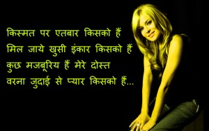 Hindi Shayari Image Photo Wallpaper Pics HD Download