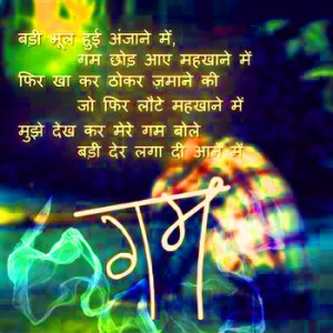 Hindi Shayari Image Wallpaper Download