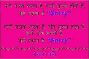 Sorry Wallpaper Images Photo Download