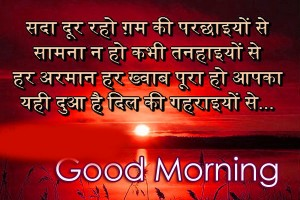 suprabhat-In-Hindi-Download