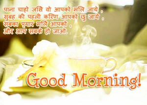 suprabhat-morning