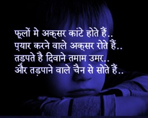 Dard Bhari Shayari Photo Wallpaper
