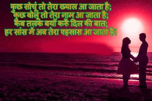 Love-Shayari-Photo-Pics-Dow