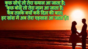 Love-Shayari-Photo-download