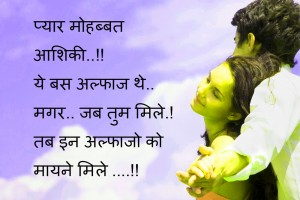 Love-Shayari-Photo-for-coup