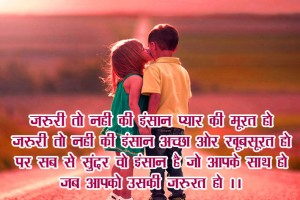 Love-Shayari-Photo-for-what